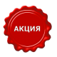 Интернет-магазин Andalex Акции